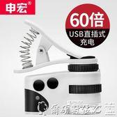手機顯微鏡 申宏迷你手機顯微鏡放大鏡高清100倍帶燈200倍電子手機放大鏡 爾碩