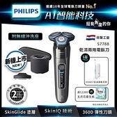 [新上市送音波牙刷]飛利浦S7788 AI智能乾濕兩用三刀頭電鬍刀/刮鬍刀(內附無線清潔座)