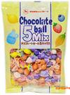 【吉嘉食品】高岡 五味巧克力球 1包10...