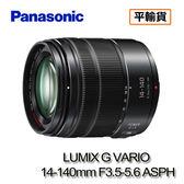 送保護鏡清潔組 Panasonic LUMIX G VARIO 14-140mm F3.5-5.6 鏡頭 H-FS14140 平行輸入 店家保固一年