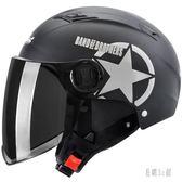 安全帽 電動電瓶摩托車頭盔男女四季通用冬季保暖安全帽輕便式可愛個性zzy8786『易購3c館』