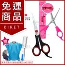 kiret 日本 專業剪髮組 剪髮 剪刀 理髮組-贈打薄刀+理髮圍巾