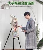 畫板畫架素描套裝支架式大手搖折疊畫架美術生專用鋁合金多功能 艾莎嚴選YYJ