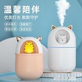 加濕器小型可愛噴霧迷你USB香薰桌面家用床頭靜音補水面部蒸臉夜燈 奇妙商鋪