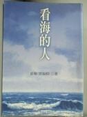 【書寶二手書T9/一般小說_KGI】看海的人_賈福祖