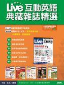 Live互動英語典藏雜誌精選合訂本6期DVD-ROM版(2016年1-6月)