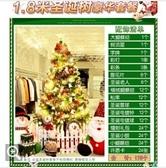 台灣現貨 1.8米聖誕樹家用裝飾網鬆針ins套餐粉色仿真擺件大型發光
