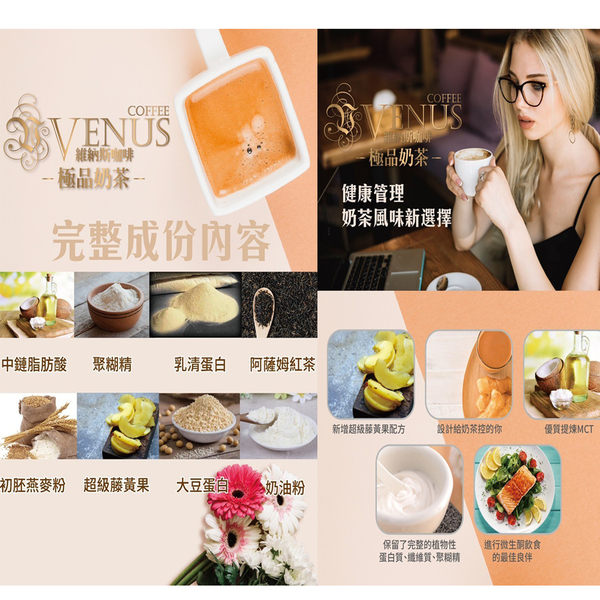 山本富也維納斯咖啡/防彈咖啡/防彈奶茶/防彈可可高宇蓁代言/女友咖啡