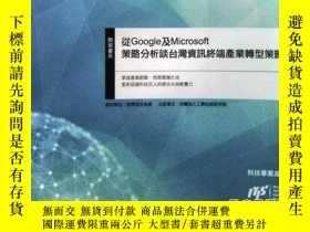 二手書博民逛書店罕見從Google及Microsoft策略分析談臺灣資訊終端產業