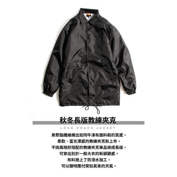 教練外套 防潑水長版薄大衣 共6色