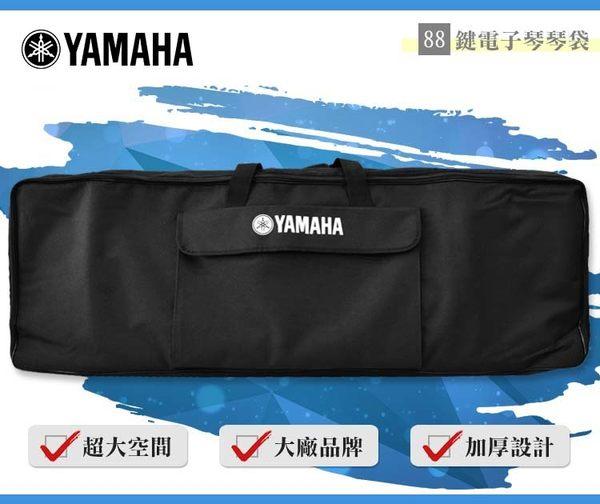 【小麥老師 樂器館】現貨!! 山葉 Yamaha 88 Keybag 電子琴琴袋 88鍵電子琴袋 琴袋 電子琴
