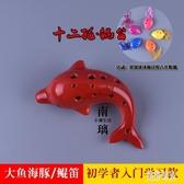 初學入門12孔熏燒中音C調陶笛大魚海豚鯤笛AC調塤專業樂器 CJ2804『美好時光』