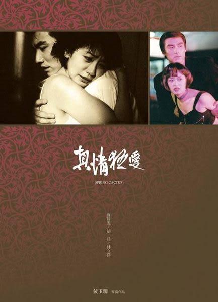 真情狂愛 DVD (音樂影片購)