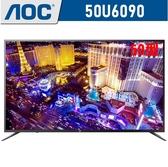 送TESCOM大風量負離子吹風機【美國AOC】50吋4K HDR智慧聯網液晶顯示器+視訊盒50U6090