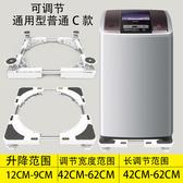 洗衣機底座 通用全自動滾筒冰箱腳架托架子支【快速出貨】