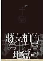 二手書博民逛書店 《第十九層地獄》 R2Y ISBN:9861334343│蔣友柏