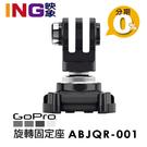 【24期0利率】GOPRO ABJQR-001 球型可調角度連接座 固定座 台閔公司貨