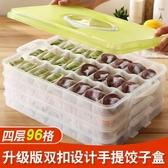 餃子盒 凍餃子家用冰箱收納盒雞蛋盒水餃多層速凍餛飩保鮮盒大號【幸福小屋】