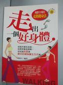 【書寶二手書T2/養生_GHD】走出一個好身體風靡全球的走路健身法_胡建夫