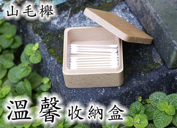 溫馨收納盒【山毛櫸】