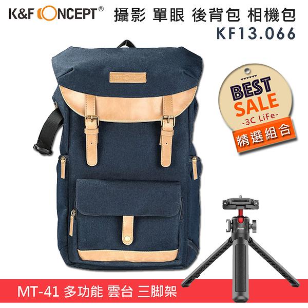 加送 多功能 雲台 三脚架 K&F Concept 時尚者 攝影 單眼 後背包 相機包 KF13.066 + Ulanzi MT-41 精選組合