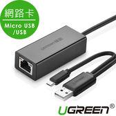 現貨Water3F綠聯 USB/Micro USB OTG網路卡