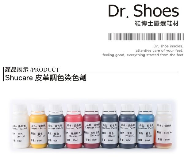 可調色皮革染色劑 皮件修補 皮革染料 皮革修復染色 鞋匠修鞋專業款 shucare舒凱爾 鞋博士嚴選鞋材