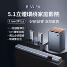 小米有品 義大利 BINNIFA 5.1 立體聲道家庭劇院組 環繞音響 11顆發聲單元 Soundbar
