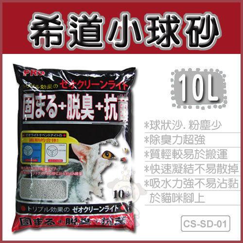 『寵喵樂旗艦店』【單包】IRIS希道小球貓砂SD-01(10L)凝結力強