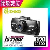 下標升級最新款!!!!! DOD LS370W【贈16G+後扣】 行車記錄器 SONY感光元件 DOD LS375W