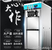 東貝好樂冰淇淋機商用全自動圣代甜筒雪糕機立式軟冰激凌機CHL25igo 美芭