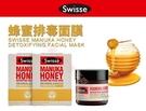 麥盧卡 Swisse 蜂蜜面膜 修護 玻尿酸 導入精華 化妝水 賦活保濕 水潤 修復 安瓶 補水 夜間精華