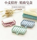 小麥秸稈可瀝水香皂盒