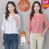 【五折價250 】糖罐子韓品‧珠珠草寫英字圓領上衣→ 【E55066 】