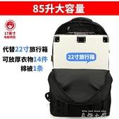 背包男大容量旅行包戶外登山包打工行李包女士旅游書包超大雙肩包