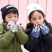 兒童手套冬季翻蓋兩用寶寶手套男女童毛線手套半指露指保暖加厚