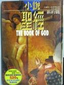 【書寶二手書T8/翻譯小說_LCO】小說聖經(新約篇)_沃爾特溫傑林