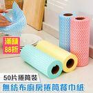 一次性 不織布 廚房紙巾 捲筒直立式 1捲50片裝 無紡布 抹布 衛生紙 餐巾紙 洗碗巾 隨機(V50-1249)