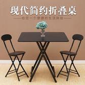 折疊桌家用簡易小戶型正方形戶外便攜式方桌 JD4919【3C環球數位館】-TW