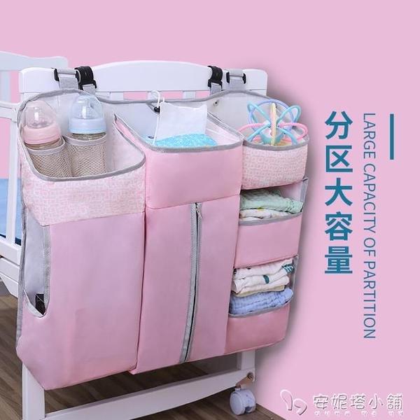 嬰兒床掛袋床頭收納袋多功能尿布收納床邊置物袋尿片袋儲物整理架 安妮塔小铺