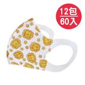 小獅王辛巴simba 兒童3D立體造型口罩 5入(12包/60入)