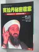 【書寶二手書T1/傳記_JAA】賓拉丹秘密檔案_羅蘭賈卡