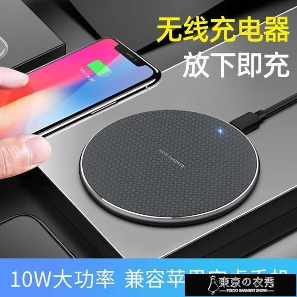 【快充】無線充電器適用蘋果8iPhoneX三星s6s7手機s8鋁合金發【快速出貨】