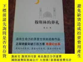 二手書博民逛書店罕見精裝版【穆斯林的葬禮】Y17030 霍達著 北京出版集團公司