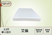 現貨 [貝瑞拉名床] 艾倫獨立筒床墊-3.5尺 (促銷中)