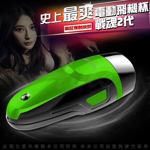 情趣用品 pchome七夕情人節世紀戰魂二代 10段變頻 瘋狂爆射 電動飛機杯 果綠 USB充電