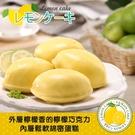 【戀愛特調】檸檬蛋糕 5顆/組