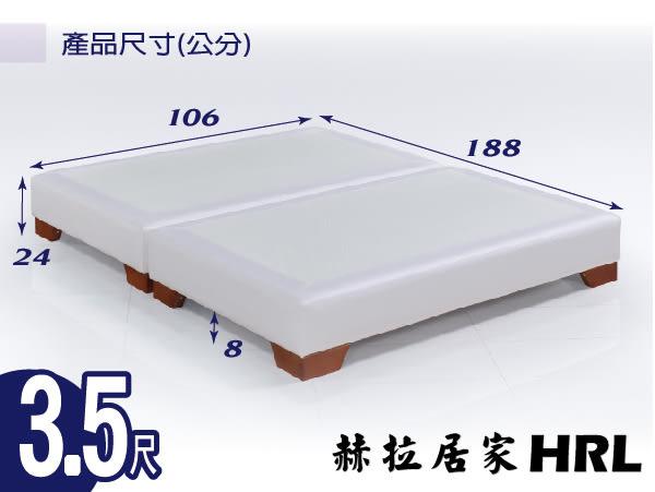 【 赫拉居家 】經典 實木腳 床底 (兩色) _ 3.5尺