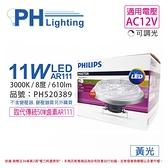 PHILIPS飛利浦 LED 11W 3000K 黃光 12V AR111 8度 可調光 高演色 燈泡_PH520389