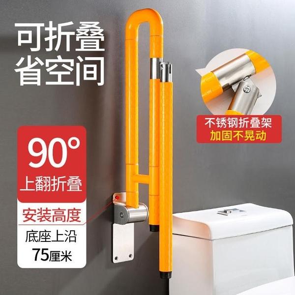 廁所扶手 衛生間扶手老人防滑折疊殘疾人廁所浴室安全無障礙坐便器馬桶欄桿